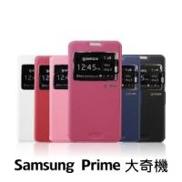 【GAMAX 嘉瑪仕】視窗商務側掀套 Samsung Prime 大奇機