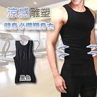 Mi-Mi-Leo 台灣製造 健身必備男性雕塑背心(黑色)