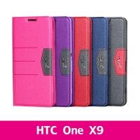 【STAR】完美側掀站套 HTC One X9