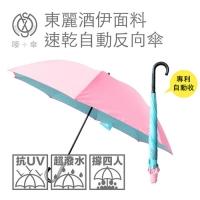 (東麗酒伊面料)速乾自動反向傘(雲彩粉)