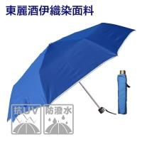 東麗酒伊手開傘-遮陽降溫SGS認證-寶藍