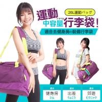 1818 中容量運動袋行李袋(26L) 紫(1861266-U)