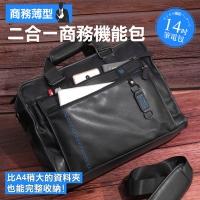 X-SPORTS 商務薄型 筆電包公事包(BF17032-3)