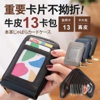 CHENSON 真皮男用 一手握13張信用卡收納包 黑(W00992-3)