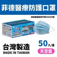 【台灣舒潔製造-國家隊】菲德醫療防護口罩(50入/盒)-成人用-天空藍