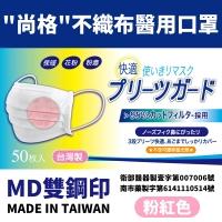 【台灣國家隊MD雙鋼印】〝尚格〞不織布醫用口罩(50入/盒)-成人用-粉紅色