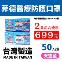 【台灣舒潔製造-國家隊】菲德醫療防護口罩(50入/盒x2)-成人用-天空藍