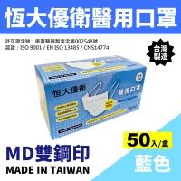 【恒大優衛】成人醫用口罩-藍色(1盒50入) 台灣製造MD雙鋼印