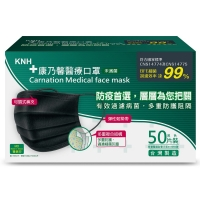 【台灣製造雙鋼印】康乃馨醫療口罩(黑色) 50片/盒裝