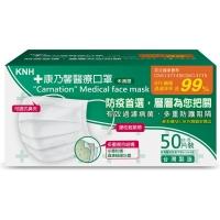 【台灣製造雙鋼印】康乃馨醫療口罩(白色) 50片/盒裝
