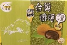 台灣麻糬(黑糖芝麻)
