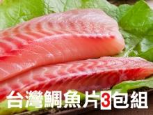 台灣鯛魚片3包組合,每包只要167元