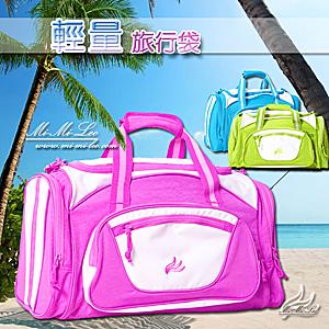 Mi-Mi-Leo輕量海灘/溫泉旅行袋-粉紅
