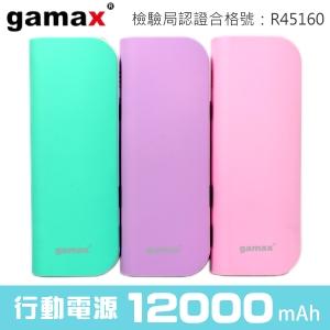 【GAMAX 嘉瑪仕】行動電源 12000mAh PT-125A