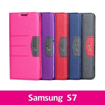 【STAR】完美側掀站套 Samsung S7