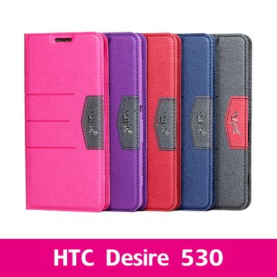 【STAR】完美側掀站套 HTC Desire 530