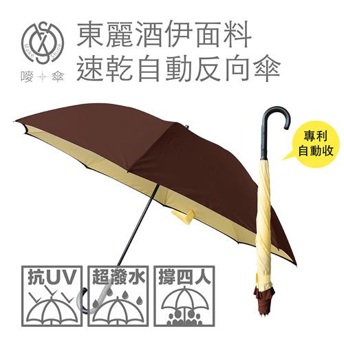 (東麗酒伊面料)速乾自動反向傘(摩卡金)