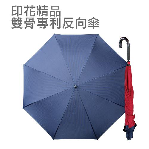印花精品雙骨專利反向傘(時尚貴族)