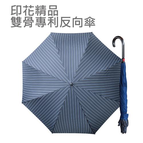 印花精品雙骨專利反向傘(時尚條紋)