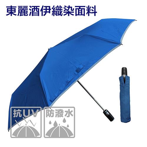 東麗酒伊皮革自動傘-防曬降溫(寶藍)