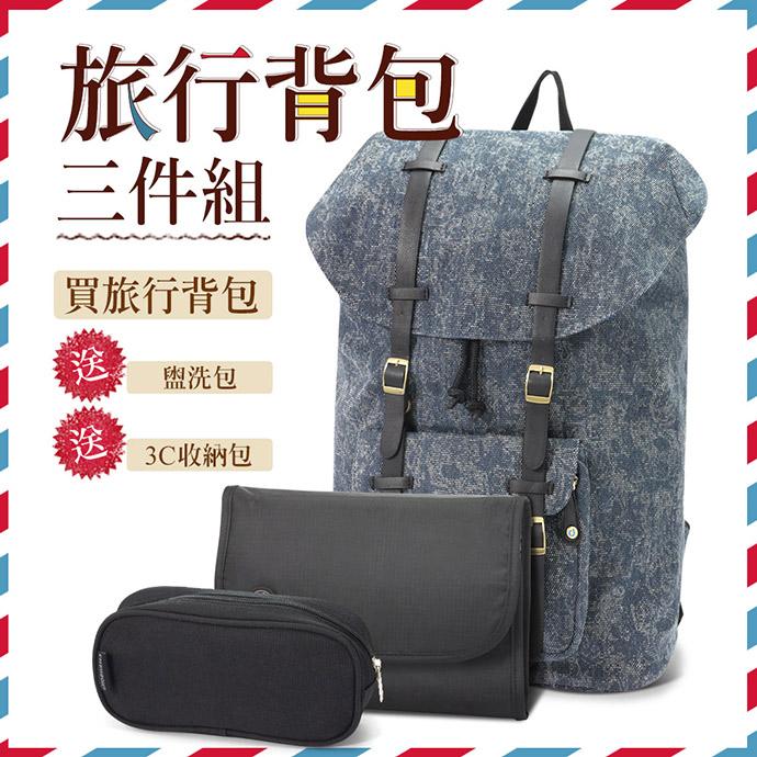 X-SPORTS 旅行筆電大背包《送盥洗包+電源線材收納包》(BS16014-9)