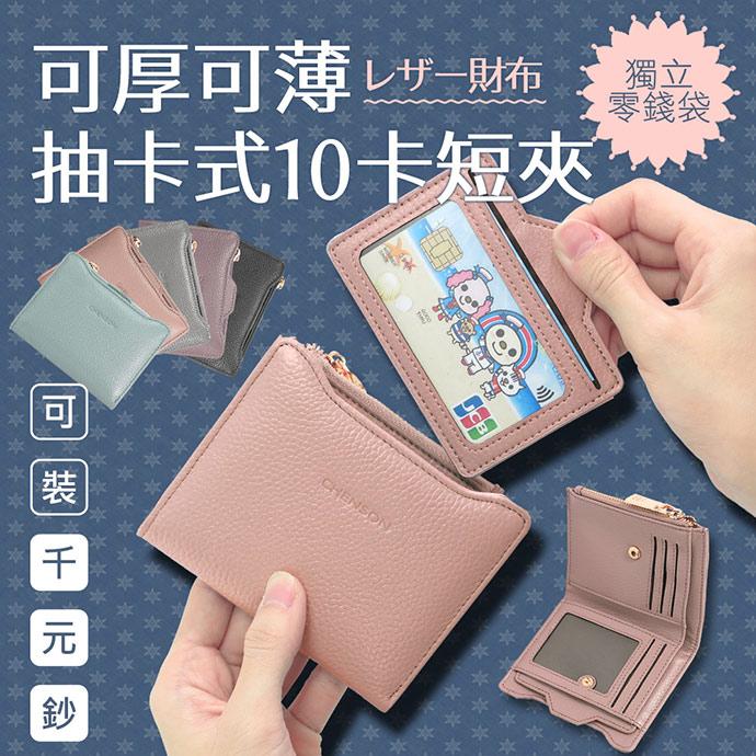 CHENSON 真皮 可抽式卡包 獨立式零錢袋短夾 淺粉紅(W01178-P)