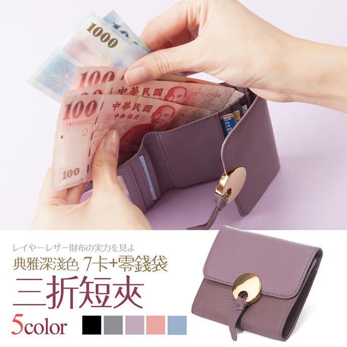 CHENSON 典雅深淺色 零錢拉鍊袋短夾 豆沙紫(W88026-U)