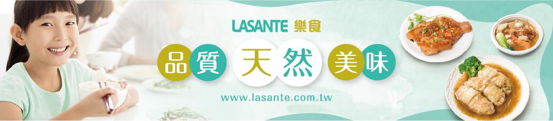 Lasante樂食