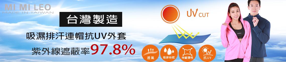 MI MI LEO台灣製抗UV防曬外套