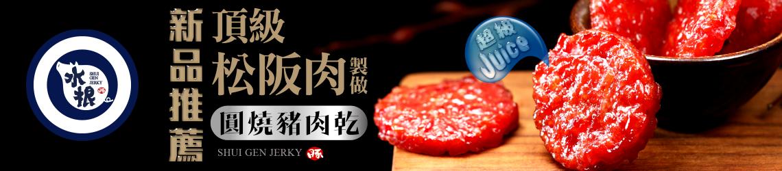 圓燒豬肉乾