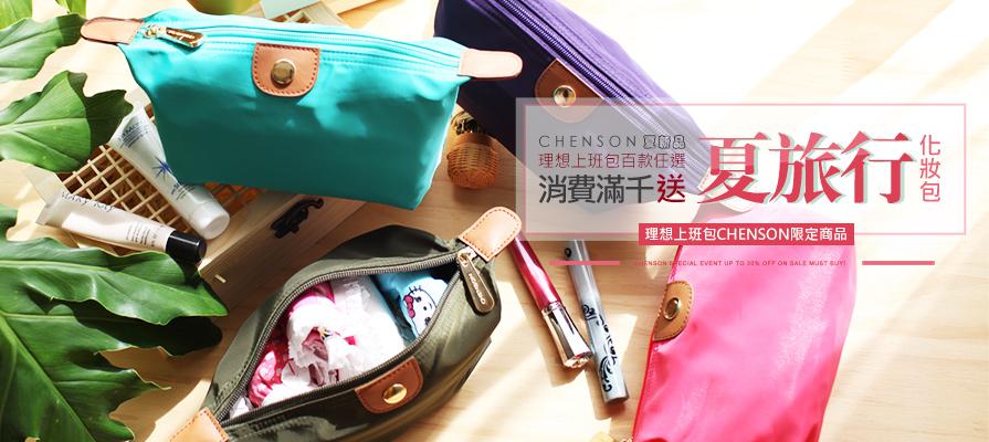 CHENSON包包活動