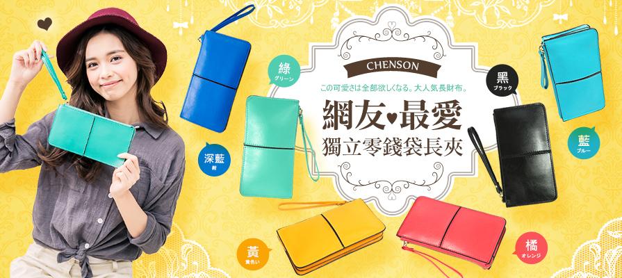 CHENSON 真皮獨立零錢袋大容量手機長夾